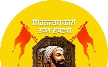 shivkalyankari sanghatana