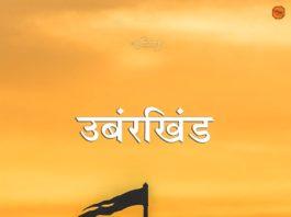 ubharkhind image