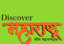 Discover Maharashtra 1
