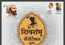 श्री शिवशंभू चॅरिटेबल ट्रस्ट, महाराष्ट्र राज्य