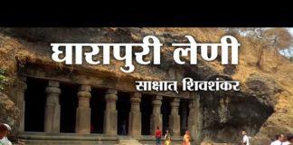 Elephanta Caves | Gate way Of India | घारापुरी लेणी किंवा एलिफंटा लेणी